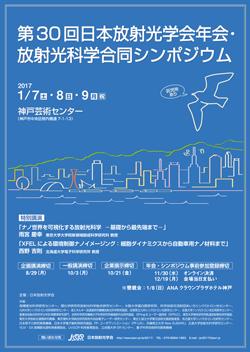 第30回日本放射光学会年会・放射...